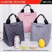 여행가방,세면가방,도시락가방 : MF1751