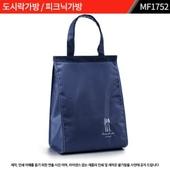 여행가방,세면가방,도시락가방: MF1752