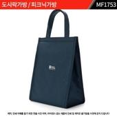 여행가방,세면가방,도시락가방: MF1753