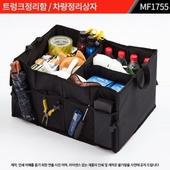 트렁크정리함,차량정리상자 : MF1755