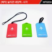 (제작) 실리콘 네임택 - 하우 : MF600