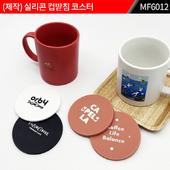 실리콘,컵받침,코스타 - 자유형:MF6012