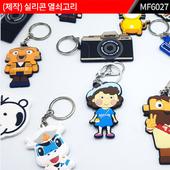 실리콘 캐릭터 열쇠고리 : MF6027