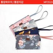 [파우치] 여행가방,세면가방,통장가방 : MF3519