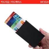 카드지갑,카드케이스 : MF3524