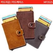 카드지갑,카드케이스 : MF3525