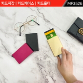 카드지갑, 카드케이스 : MF3526