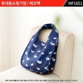 [시장가방] 쇼핑가방,에코백 : MF1651