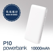 [국내생산]플레시오 P10보조배터리 10000