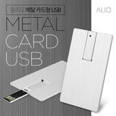 ALIO 메탈카드USB 8G