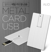 ALIO 메탈카드USB 32G