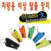 차량용비상망치/차량안전망치/탈출망치/안전용품