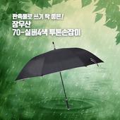 70실버 4색 투톤손잡이 장우산