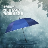 70실버스폰지손잡이 장우산