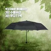 무지 11색 3단우산