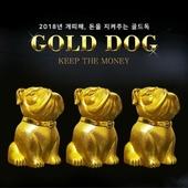 2018년 골드독 황금 저금통 강아지저금통