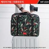 파우치, 여행가방, 세면가방, 캐리어가방: MF1681