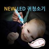 LED전동흡입귀청소기