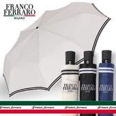 프랑코페라로 3단 라인 완전자동 우산