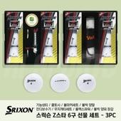 스릭슨 z star (지스트) 3pc 6구 선물세트/스릭슨 골프공세트