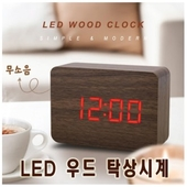 LED우드 탁상시계/LED원목 탁상시계/직사각형LED탁상시계/무소음 탁상시계