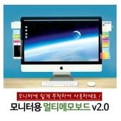 모니터메모보드/다용도투명보드/아크릴보드/멀티보드