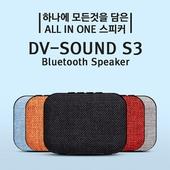 DV-SOUND S3 AII IN ONE 블루투스 스피커