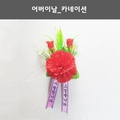 어버이날_카네이션/코사지.꽃.조화.브로치.스승의날선물