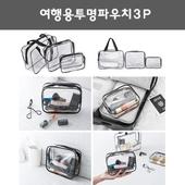 여행용투명파우치3P/비치파우치.투명가방