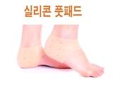 뒤꿈치보호대 풋패드  발목보호대 효도상품