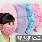 자외선차단 턱받침마스크