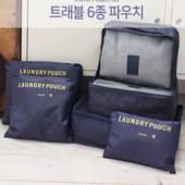 [여행가방]큐티메이트 여행용 6종파우치