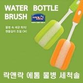 락앤락 에톰물병세척솔/물병전용세척솔/물병수세미