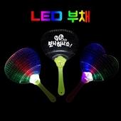 LED부채