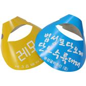 [코팅] 종이모자(썬캡)1도인쇄