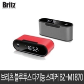 브리츠 블루투스 다기능 스피커 BZ-M1870