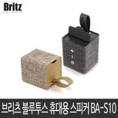 브리츠 블루투스 휴대용 스피커 BA-S10