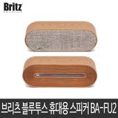 브리츠 블루투스 휴대용 스피커 BA-FU2