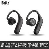 브리츠 블루투스 완전무선 이어폰 BZ-TWS20