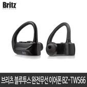 브리츠 블루투스 완전무선 이어폰 BZ-TWS66