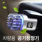 터치미에어 차량용 공기청정기
