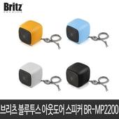 브리츠 블루투스 아웃도어 스피커 BR-MP2200