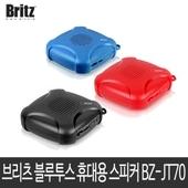 브리츠 블루투스 휴대용 스피커 BZ-JT70