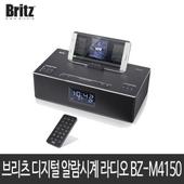 브리츠 블루투스 알람시계 스피커 BZ-M4150