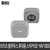 브리츠 블루투스 휴대용 스피커  BZ-MV1800