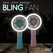 ALIO 블링팬 휴대용선풍기(LED,탁상거치)