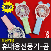 (영구적 충전배터리내장)휴대용선풍기-대박!!