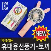 휴대용선풍기/미니선풍기/핸디선풍기