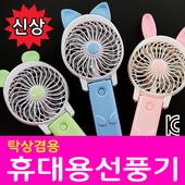 날개6회전/미니선풍기 휴대용선풍기-핫상품