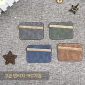 고급빈티지카드지갑